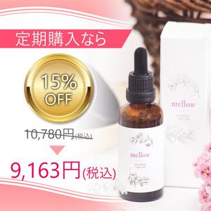 【定期購入15%OFF】デコルテケアオイル│décolleté care oil