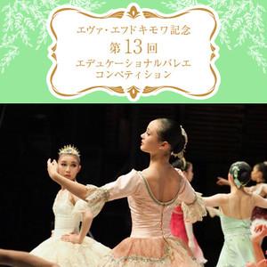 [エチュード] 第13回 エヴァ・エフドキモワ記念 エデュケーショナルバレエコンペティション