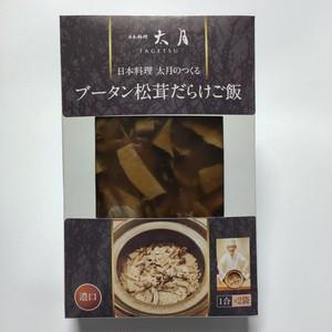 日本料理太月がつくる ブータン松茸だらけご飯 濃口1合用2袋