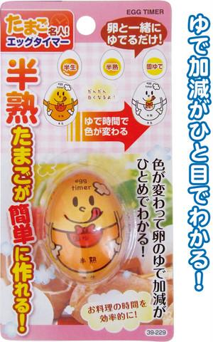 【まとめ買い=12個単位】でご注文下さい!(39-229)半熟たまごが簡単に作れる!卵名人エッグタイマー