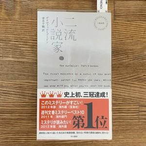 【古書】二流小説家