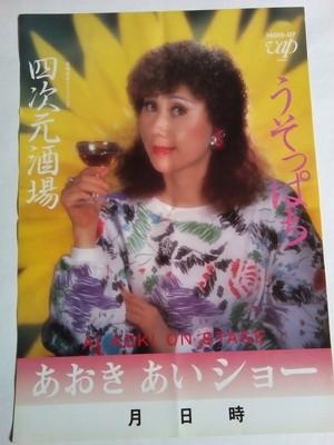 あおきあい うそっぱち/四次元酒場 PR用ポスター