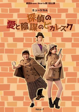 【DVD】ミュージカル「探偵の愛と陰謀のピカレスク」