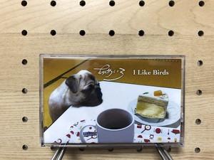 I Like Birds / あめいろ (Cassette)
