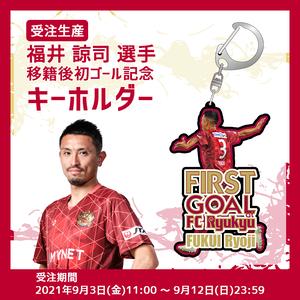 【受注生産】福井諒司選手 1stゴール記念キーホルダー