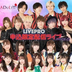 DVD 配信ライブ 2020.5.23