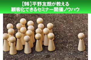 【96】平野友朗が教える 顧客化できるセミナー開催ノウハウ【ダウンロード版】