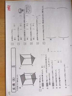 わくわく算数ワーク(立体図形)