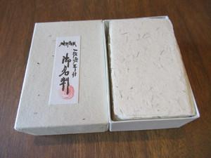 越前手すき和紙マコモ葉入り 名刺サイズ10枚