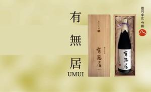 有無居(UMUI)純米大吟醸