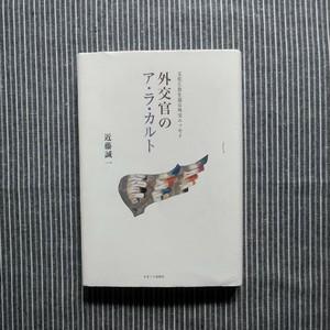 外交官のア・ラ・カルト【古書】
