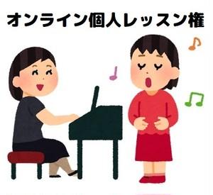 【単発ボイトレ(ギフト可)】Zoomで声のカウンセリングと対策案をマンツーマンで受けられる権