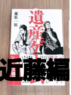 遺産ゲーム近藤編