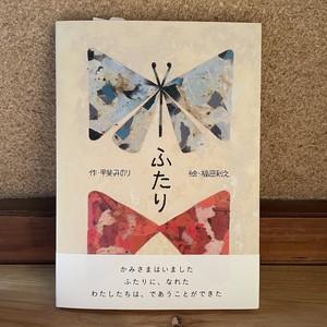 ふたり 作・甲斐みのり 絵・福田利之 mille books