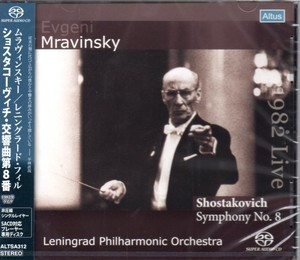 [新品SACD シングルレイヤー] ショスタコーヴィチ:交響曲第8番ハ短調Op.65 ムラヴィンスキー/レニングラード・フィルハーモニー管弦楽団
