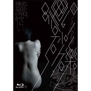 Blu-ray『黒い砂礫』