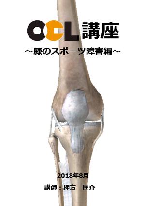 OCL講座【膝のスポーツ障害編】2枚組