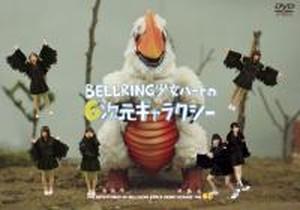 「BELLRING少女ハートの6次元ギャラクシー」(DVD)