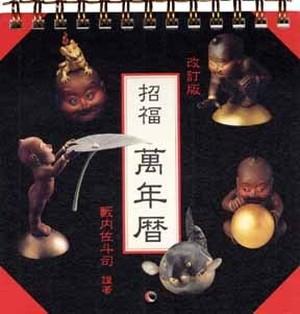改訂版 「招福 萬年暦」(しょうふく まんねんごよみ)
