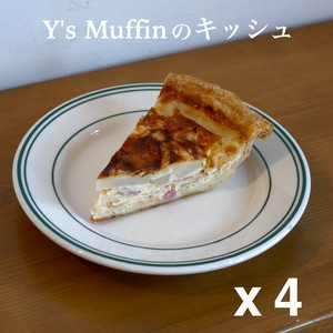 Y's Muffinのキッシュ【4個セット】
