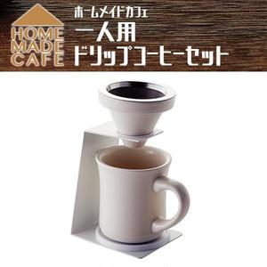 一人用ドリップコーヒーセット