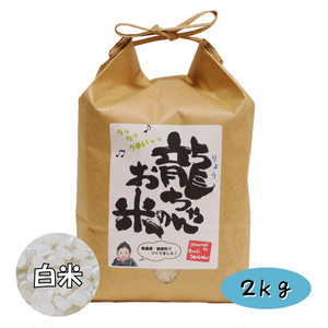 龍ちゃんのお米 白米 2kg