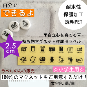 【小学生用2.5cm】持ち物ラベル✩マグネット作成用ラベル
