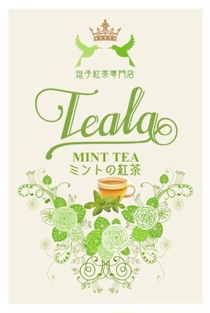 ミントの紅茶 25個入り