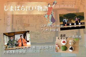しまばら江戸物語参加チケット(江戸体験+皿山人形浄瑠璃観劇料)