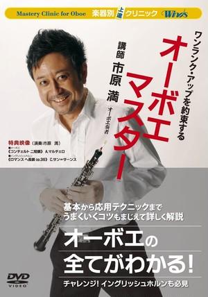 Winds DVD 楽器別上達クリニック オーボエ・マスター