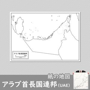 アラブ首長国連邦(UAE)の紙の白地図