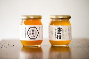 【伊勢神宮外宮奉納品】百花蜜2本&蜜柑蜜1本セット(各300g)