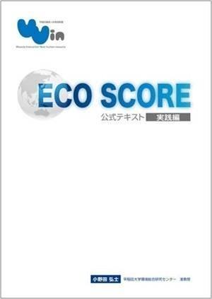 ECO SCORE公式テキスト-実践編