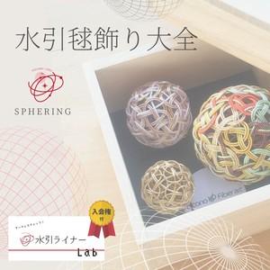 【国内版/分割】水引毬飾り大全-Sphering-