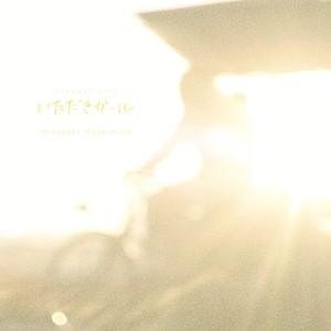 「いただきガール」オリジナル・サウンドトラック
