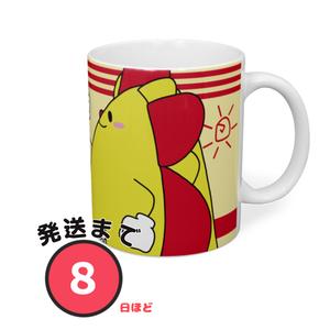 【プレゼントにもおすすめ♪】サンサンのマグカップ【送料無料】