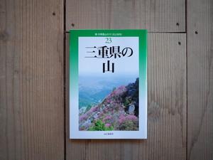 [山と渓谷社] 三重県の山