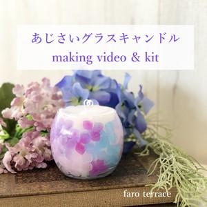 【動画&キット】あじさいグラスキャンドルの作り方