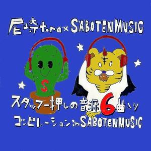尼崎tora × SABOTEN MUSIC コンピレーションCD第一弾