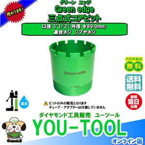 3.5インチ 三点式 ダイヤモンドコアビット Green edge  (89.9mm) シブヤネジ