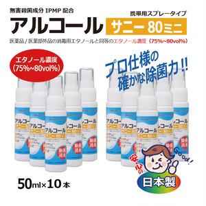 【消毒用】アルコール サニー80ミニ(50ml×10本) 高濃度75%~80vol% 殺菌成分IPMP配合【アトマイザー】
