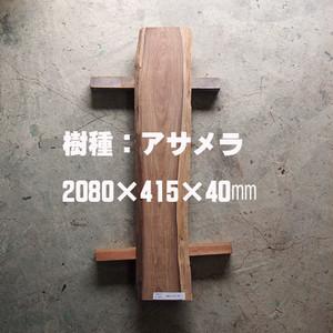 天板【アサメラ】A-L002