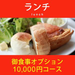 【ランチ】御食事オプション O-3 10,000円コース