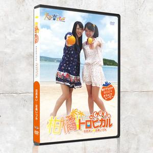 柑橘トロピカル in グアム DVD