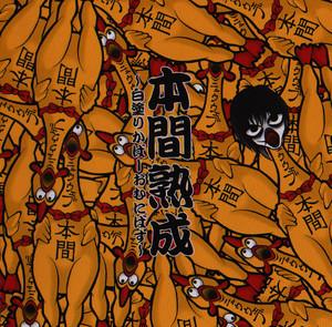 売り切れ!【CD】白塗りかばーおむにばす本間熟成