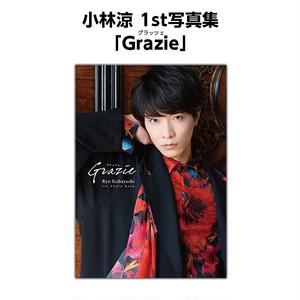 【小林】1st写真集「Grazie」