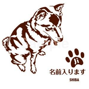 柴犬B【カッティングシート】