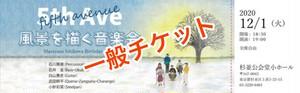 2020/12/1(火)杉並公会堂小ホールコンサートチケット 一般チケット