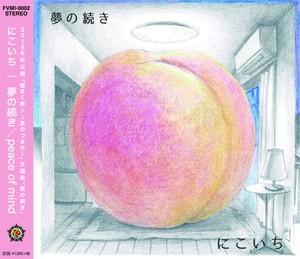 シングルCD「夢の続き/peace of mind」