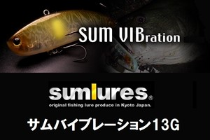 sumlures / サムバイブレーション13G